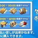 【New】スペシャルセール‼ ♡クリスマス2ショップを合成しよう!【1/9 12:00まで】