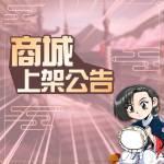 01/06(三) 商城上架公告