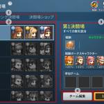【ゲームガイド】試練の決闘場