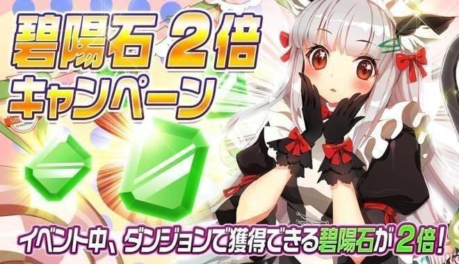メリーガーランド 放置美少女RPG: キャンペーン - 【碧陽石2倍キャンペーン】 image 1