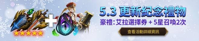 榮耀繼承者: 活動 - 【5.3 更新紀念禮物】 image 1