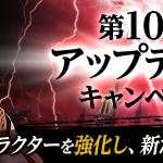 【お知らせ】第10章アップデートキャンペーン(1月11日 11:30追記)