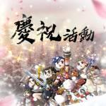 慶祝新熱血江湖M上市滿月活動 !