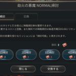 【パッチノート】1月12日(火) アップデート内容(1月12日 18:30追記)