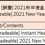 0112 2021年新年活動