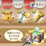 【New】特価セール☆拡張item詰め合わせパック登場!!【1/16 12:00まで】