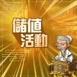 01/13(三) 藍鑽石回饋活動 !