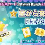 【イベント】★星から来た猫限定パック※販売期間延長