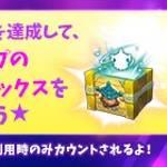 【New】韓国ショップ欠片確定☆テーマチャレンジイベント!【1/28 12:00まで】