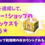 【New】Let's レジャー!ショップ欠片確定☆テーマチャレンジイベント!【1/28 12:00まで】