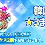 【New】韓国ショップ(★3)合成促進イベント開催!【1/25 12:00まで】
