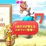 【New】スタート!ワールドフェス▶▶真冬のツリー★2!【1/22 11:00まで】