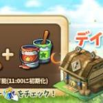 【New】セール! 倉庫拡張パック販売中!【1/21 11:00まで】