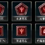 遊戲指南 - 符石