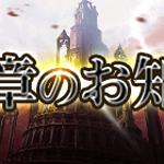 【お知らせ】第10章追加アップデート
