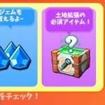 【New】New町長さん大歓迎!!スタート応援パック登場中!【1/24 12:00まで】