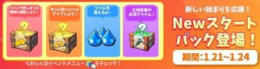 ポケットタウン: event - 【New】New町長さん大歓迎!!スタート応援パック登場中!【1/24 12:00まで】 image 1