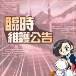 01/20(三) 臨時維護公告 (已開機)