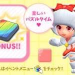 【New】楽しいパズルタイム◆30%OFF◆ピースパック販売中!【1/30  11:00まで】