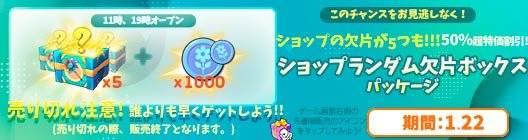 ポケットタウン: event - 【New】先着順!50%OFF☆オトクな高級ショップ欠片BOXパック!【1/22 限定】 image 1
