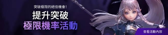 TALION 血裔征戰: 最新活動快訊 - 1/22【裝備強化&突破極限】機率提升50% image 2