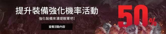 TALION 血裔征戰: 最新活動快訊 - 1/22【裝備強化&突破極限】機率提升50% image 1