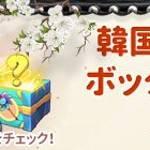 【New】スペシャルセール‼ ☆韓国ショップ☆を合成しよう!【1/28 12:00まで】