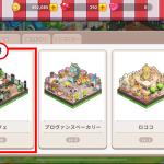 【ゲームガイド】カフェのデコレーション