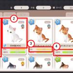 【ゲームガイド】猫