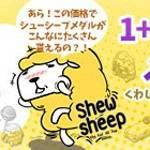 【New】タイからのキャラ⁈ シューシープメダル1+1増量イベント!【1/29 12:00まで】