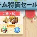 【New】30%OFF‼ 拡張itemの日替わり特価セール!【2/1 11:00まで】