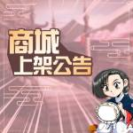 01/27(三) 商城上架公告 :