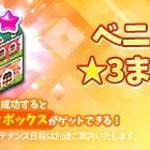 【New】ベニスショップ(★3)合成促進イベント開催!【2/15 12:00まで】