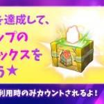 【New】ベニスショップ欠片確定☆テーマチャレンジイベント!【2/11 12:00まで】
