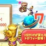 【New】スタート!ワールドフェス▶▶エンゼルリング★1!【2/5 11:00まで】