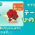 【New】先着順!テーマ福袋(完成品)&限定オブジェのサプライズ登場!【1/29 限定】