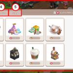 【ゲームガイド】倉庫