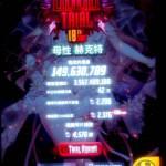 【心得】《寶可夢GO之乳牛坦克大對決》01/30,1.49E隊伍調整