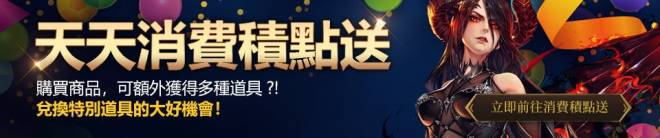 榮耀繼承者: 活動 - 2月天天消費積點送 image 1