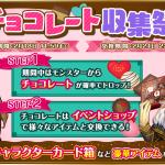 【イベント】チョコレート収集祭
