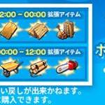 【New】スペシャルセール‼ ♡ベニスショップを合成しよう!【2/7 12:00まで】