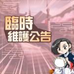 02/03(三) 臨時維護公告(已開機)