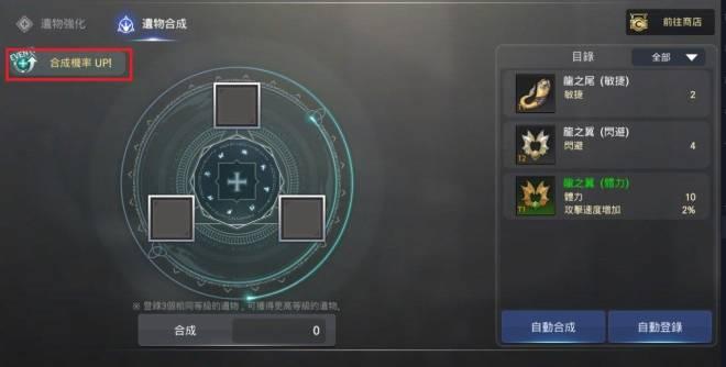 洛汗M: 活動 - 0204 龍遺物合成機率提升活動(活動結束) image 3