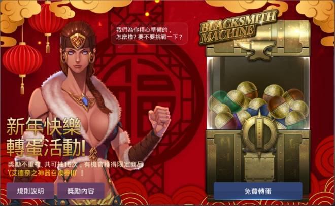 洛汗M: 活動 - 0204 新年快樂轉蛋活動(活動結束) image 3