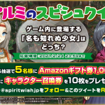 【イベント】第1回 アルミのスピシュクイズ