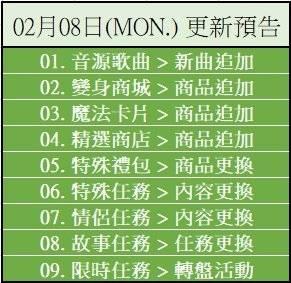 勁舞團M: 系統公告 - 《定期維護》02月08日(MON.) 更新預告 image 2