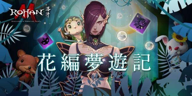 洛汗M: 活動 - 0205 花編夢遊記(活動結束) image 3