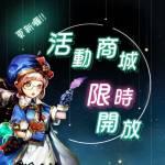 Happy牛Year! 活動商城兌換活動更新!