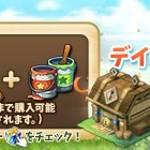 【New】セール! 倉庫拡張パック販売中!【2/11 11:00まで】