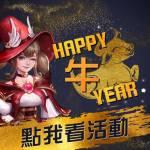 Happy牛Year! 新年活動